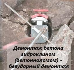 Демонтаж бетона гидроклином (бетоноломом)