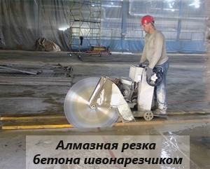 Алмазная резка бетона швонарезчиками
